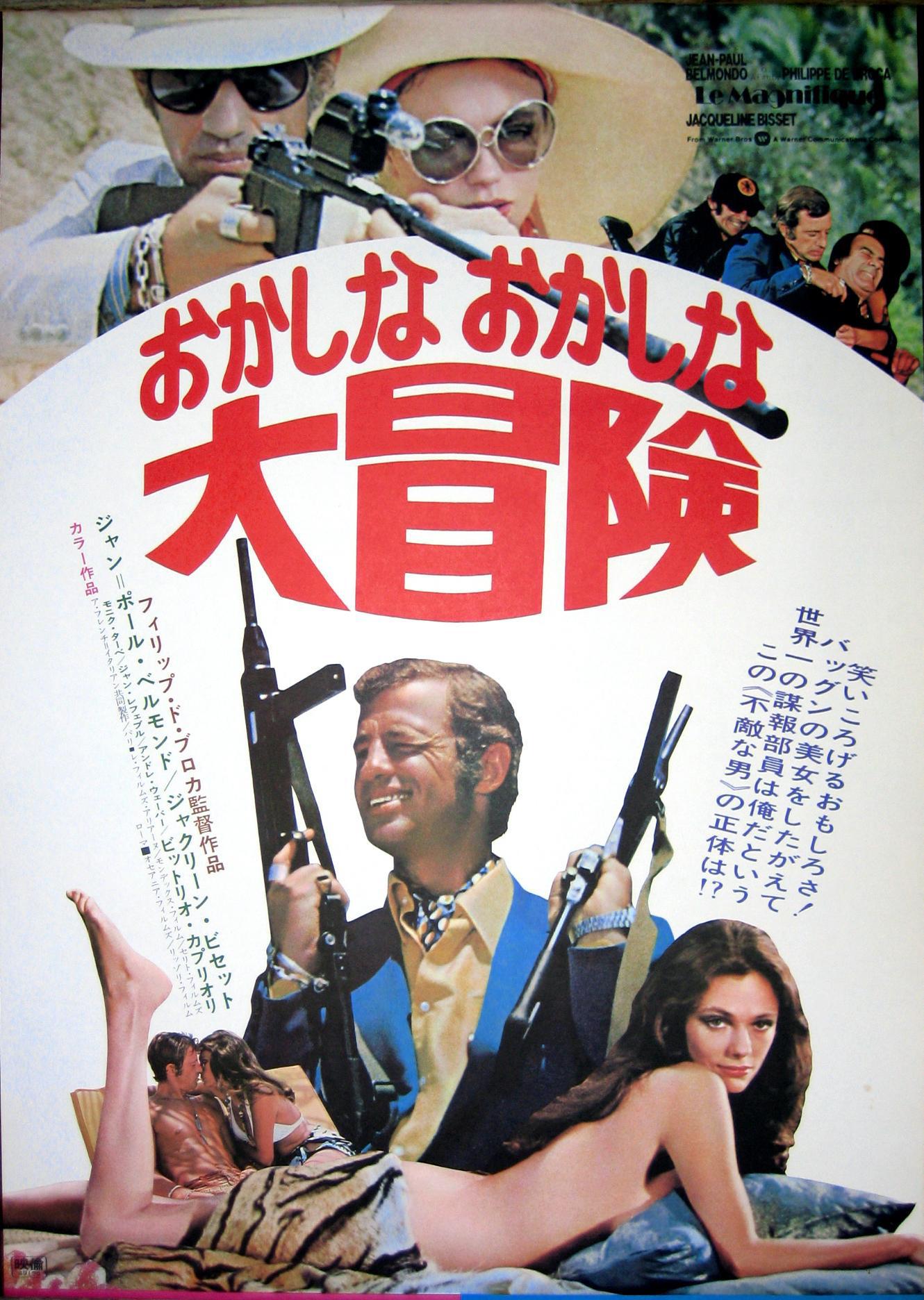 Affiche japonaise du film Le Magnifique de Philippe de Broca et avec Jean-Paul Belmondo